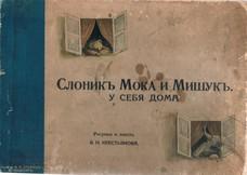 KRESTYANOV, V. N.. (Risunki i tekst)