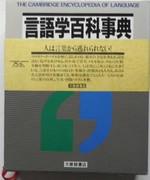 The Cambridge Encyclopedia of Language (Japanese edition).