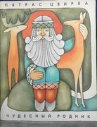 Chudesn'ii rodnik. Perevela s litovskogo Ona Iodyalene. Trans. from Lithuanian.