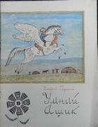 Umn'ii Ashik. Po motivam kirgizskih skazok.  A Kirgyz Tale in Russian.
