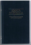 Kniga Mormona [The Book of Mormon in Russian] Nov'ie Svidetel'stva od Iususe Hriste.