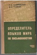 Opredelitel' Iaz'ikov Mira po Pis'mennostiam. Manual of World Languages and their Scripts.