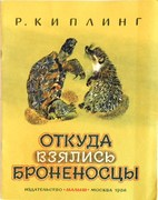 Otkuda Vzialis' Bronenostsii. Charushin illustrated. [The Beginning of the Armadillos in Russian].