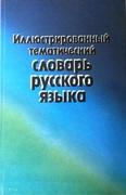 Illustrirovann'ii tematicheskii slovar' russkogo iaz'ika. [Russian children's picture dictionary]