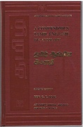 A Compendious Tamil English Dictionary. (A Handbook of the Tamil Language). Seventh Edition.
