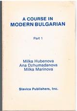Hubenova, M. & etc. & A. Dzhumadanova & M. Marinova