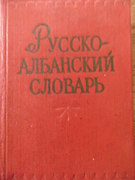Karmany Russko-Albansky Slovar'. Russian into Albanian Pocket Dictionary.