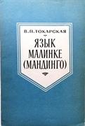Iaz'ik Malinke (The Maninkakan, Mandigo, Malinke language) Iaz'iki Zarubezhnogo Vostoka i Afriki. Pod redaktsiei Prof. T. P. Serdiuchenko.[Text in Russian]