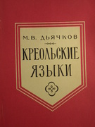 Kreol'skie Iaz'iki. [Russian work on Creole languages]. Iaziki narodov Azii i Afriki ed. by T P Serdyuchenko. [Text in Russian].