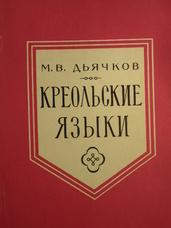 D'IACHKOV, M. V.