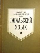 Tagalskii Iaz'ik: [A reference grammar of Tagalog]. Iaz'iki Zarubezhnogo Vostoka i Afriki. Pod redaktsiei Prof. T. P. Serdiuchenko. [Text in Russian].