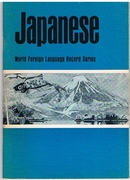 Japanese World Foreign Language Record Series.