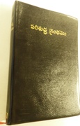 Bible in Telugu Revised Edition.