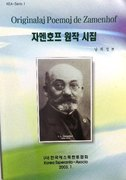 Originalaj Poemoj de Zamenhof [Bi-lingual texts in Esperanto and Korean].