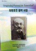 Originalaj Poemoj de Zamenhof [Bi-lingual texts in Esperanto and Korean].