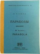 Parabolii Paraboly Parabola.