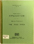 Krysolov.  Krisolov. The Pied Piper. Russian Titles for the Specialist No. 118.