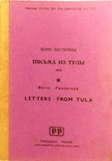 Pisima iz Tulii. Tuly Letters from Tula. Russian Titles for the Specialist No. 171.