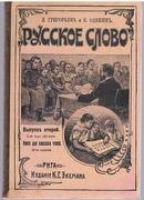 Russkoie Slovo. V'pusk' vtoroi. (Russian primer)
