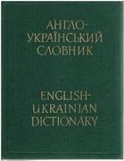 English-Ukrainian Dictionary.