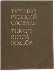 BASKAKOV, A. H., GOLUBEVA, N. P. et al.