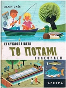 To Potami ('De Riviere' Greek version)