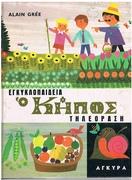 Kipos ('Au Jardin' Greek version)
