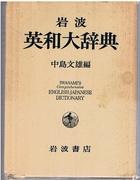 Iwanami's Comprehensive English - Japanese Dictionary.