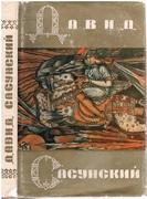 David Sasunski. Armianskii narodnii geroicheskii epos. (Armenian Heroic Epic)