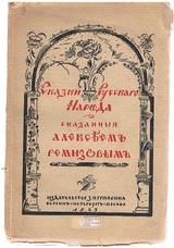 Skazki russkogo naroda. skazanniia Aleksiaem' Remizov'im'