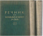Rechnik Recnik na Makedonskiot jazik so srpskokhrvatski tolkovanya. Complete in three volumes. Dictionary of the Macedonian Language with glosses in Serbo-Croat.