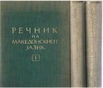Rechnik Recnik na Makedonskiot jazik so srpskokhrvatski tolkovanya. Complete in three volumes. Dictionary of the Macedonian Language with glosses in Serbo-Croat.