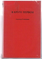 V kruge pervom. (V prvom krugu) (The First Circle in the original Russian)