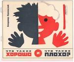 Chto Takoe Khorosho i Chto Takoe Plokho? Illustrated by L G Nisenbaum.