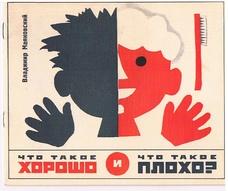MAYAKOVSKY MAIAKOVSKII, Vladimir (Ed. Maksimov, illus L Nisenbaum)