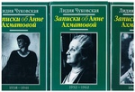 Zapiski ob Anne Akhmatovoi. V trekh tomakh. [Three volume set on Akhmatova complete]. 1938-1941, 1952-1962, 1963-1966