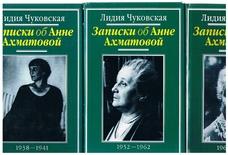 CHUKOVSKAYA, Lydia. Akhmatova. Lidiia Chukovskaia