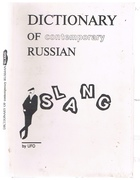 Dictionary of Contemporary Russian Slang