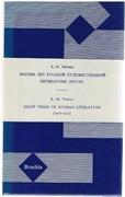 Eight Years of Russian Literature (1917 - 1925). Bibliography. Vosem' let russkoi' khudozhestvennoi' literatury (1917-1925). Rarity Reprints No. 23.
