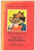 Zvezda Mordvina. Poemi. (The Star Mordvina)
