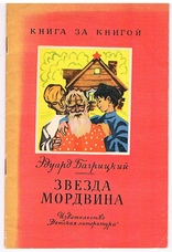 BAGRITSKII, E. Bagritsky (E. Dzyubin)