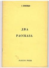 Dva rasskaza (Two Stories) Sluchai na stantsii Krechetovka, Matrenin dvor