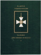The Orders of Russia. Ordena rossii.