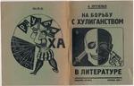 Na borbu s khuliganstvom v literature. Flegon reprint of Klutsis design. izdanie avtora.