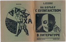 Na borbu s khuliganstvom v literature. Flegon reprint of Klutsis design.
