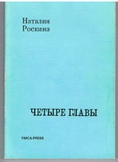 Chetyre glavy iz literaturnykh vospominanii? Anna Akhmatova. Nikolai Zabolotskii, Pamyati Grossmana, N. YA. Berkovsky