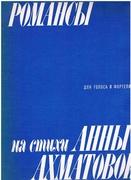 Romans'i dlia golosa i fortepiano na stikhi Ann'i Akhmatovoi. Romances to the verses of Akhmatova