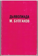 Diavoliada Povest' o Tom, Kak Bliznetsy Pogubili Deloproizvoditelia [Diaboliad and other stories Text in Russian].