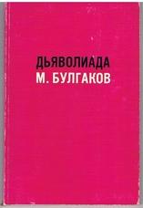 BULGAKOV, M.