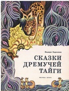 Skazki dremuchy taigi.  Risunki avtora. [Stories from the drowsy Russian Taiga. Text in Russian].